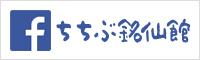 ちちぶ銘仙館 Facebook