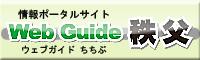 Web Guide 秩父